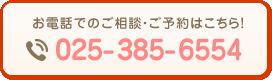 電話番号:025-385-6554