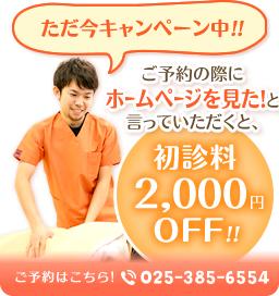 ただ今キャンペーン中!「ホームページを見た」と予約で初診料2000円オフ