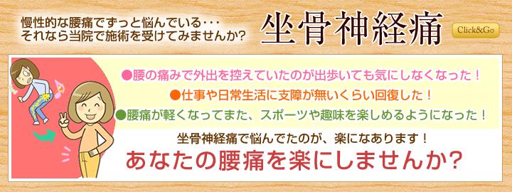 坐骨神経痛でお悩みの方は、新潟市中央区つばさ整骨院・整体院の施術を受けてみてください。