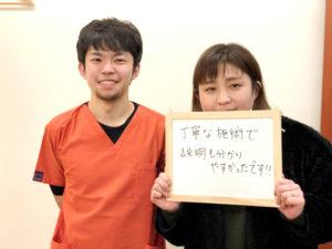 新潟市東区 30代 女性 肩こり ツーショット