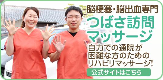 新潟市つばさ整骨院・整体院のつばさ訪問マッサージの公式サイトはこちら