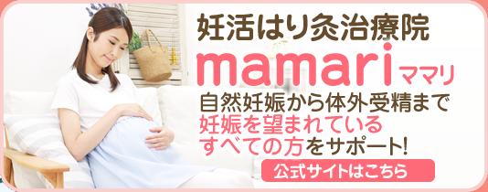 新潟市つばさ整骨院・整体院の妊活はり鍼灸治療院mamari(ママリ)公式サイトはこちら