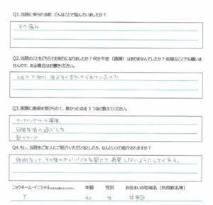 新潟市中央区 40代 女性 ゴルフ肘・ドケルバン病 Y様