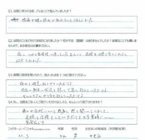 新潟市中央区 40代 男性 マラソン・腰痛 M.S様