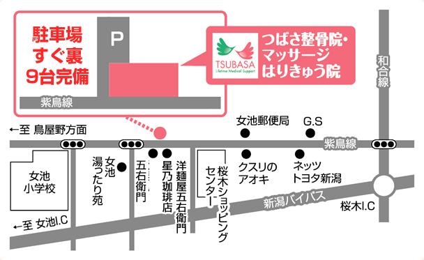 新潟市中央区 つばさ整骨院・整体院のイラストマップ