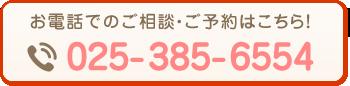 新潟市つばさ整骨院・整体院電話番号:025-385-6554