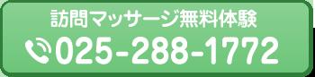 新潟市つばさ整骨院・整体院 つばさ訪問マッサージ無料体験