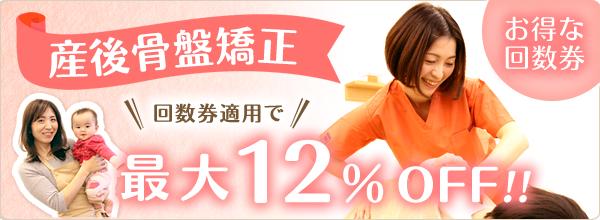 新潟市つばさ整骨院・整体院の産後骨盤矯正の回数券適用で最大12%OFF!