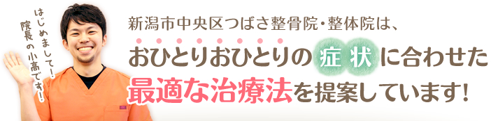 新潟市中央区 つばさ整骨院・整体院は、おひとりおひとりの症状に合わせた最適な治療法を提案しています!