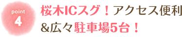 桜木ICスグ!アクセス便利&広々駐車場5台完備