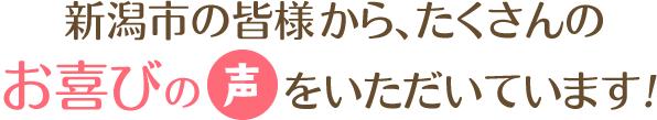 新潟市の皆さまから、新潟市中央区 つばさ整骨院・整体院にたくさんのお喜びの声をいただいております!