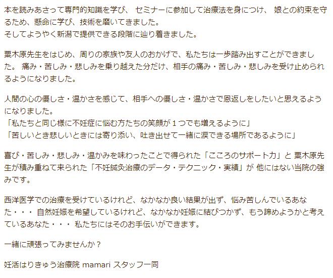 新潟市中央区つばさ整骨院・整体院の不妊治療への思い