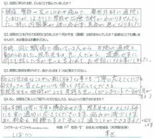新潟市東区 60代 女性 左下肢の痺れ・痛み しばワン