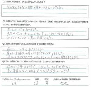 新潟市中央区女池 20代 男性 サッカー、股関節の痛み とも様