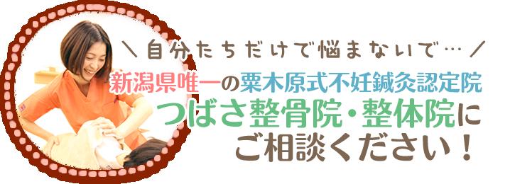 新潟県唯一の粟木原式不妊鍼灸認定院つばさ整骨院・整体院にお任せ下さい
