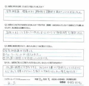 新潟市中央区女池 30代 男性 坐骨神経痛 H.S様